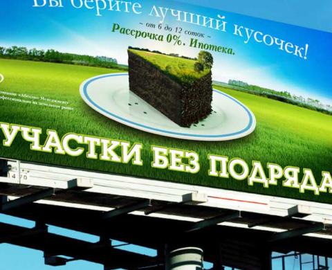 Рекламная кампания коттеджного поселка «Марусин луг»