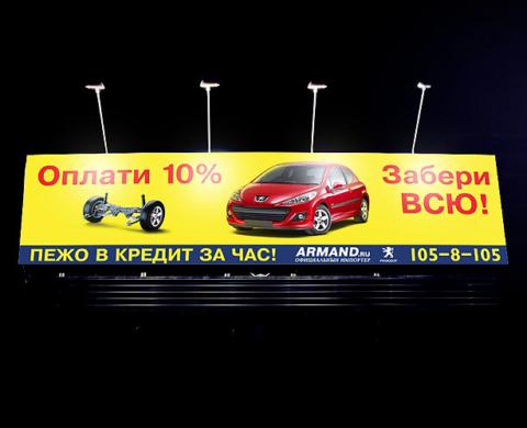 Наружная реклама Armand Peugeot. Оплати 10% – забери всю!