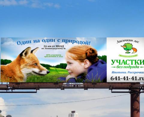 Рекламная кампания коттеджного поселка «Лисичкин лес»
