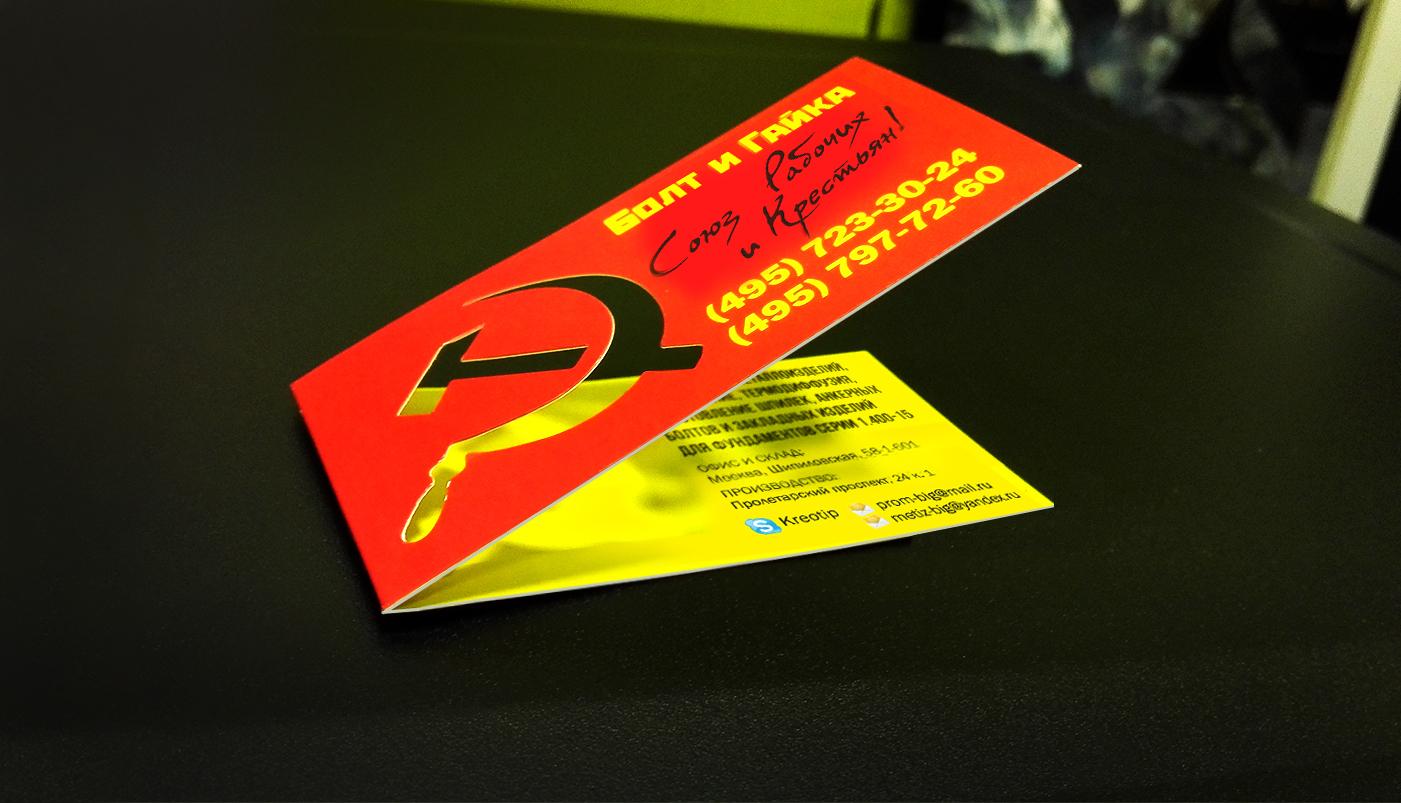 Визитка с высечкой для компании «Болт и Гайка»