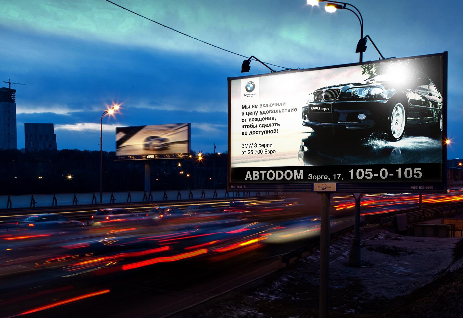 Наружная реклама BMW