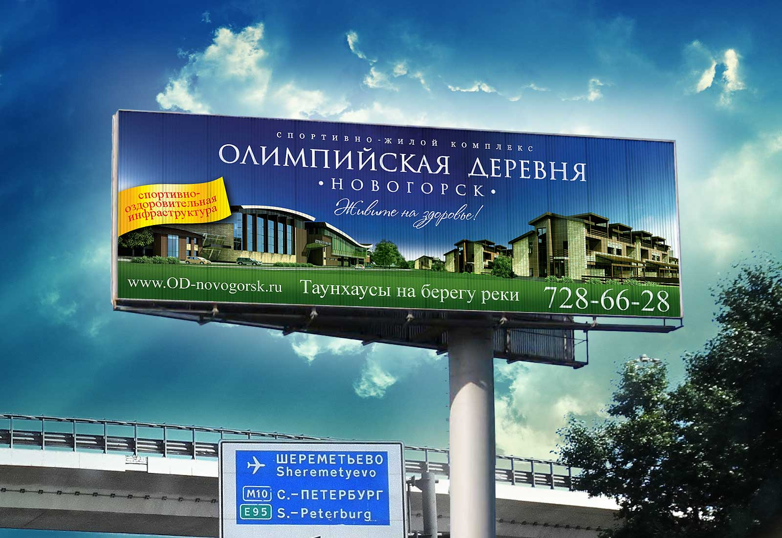 Олимпийская деревня Новогорск