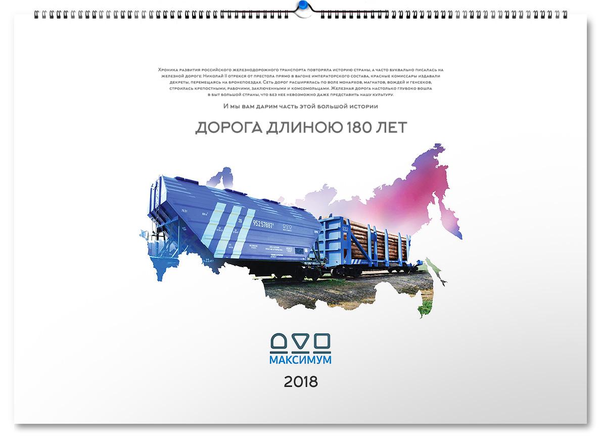 Календарь А2 «Максима-логистик!»
