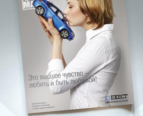 Календарь с сотрудниками Exect BMW