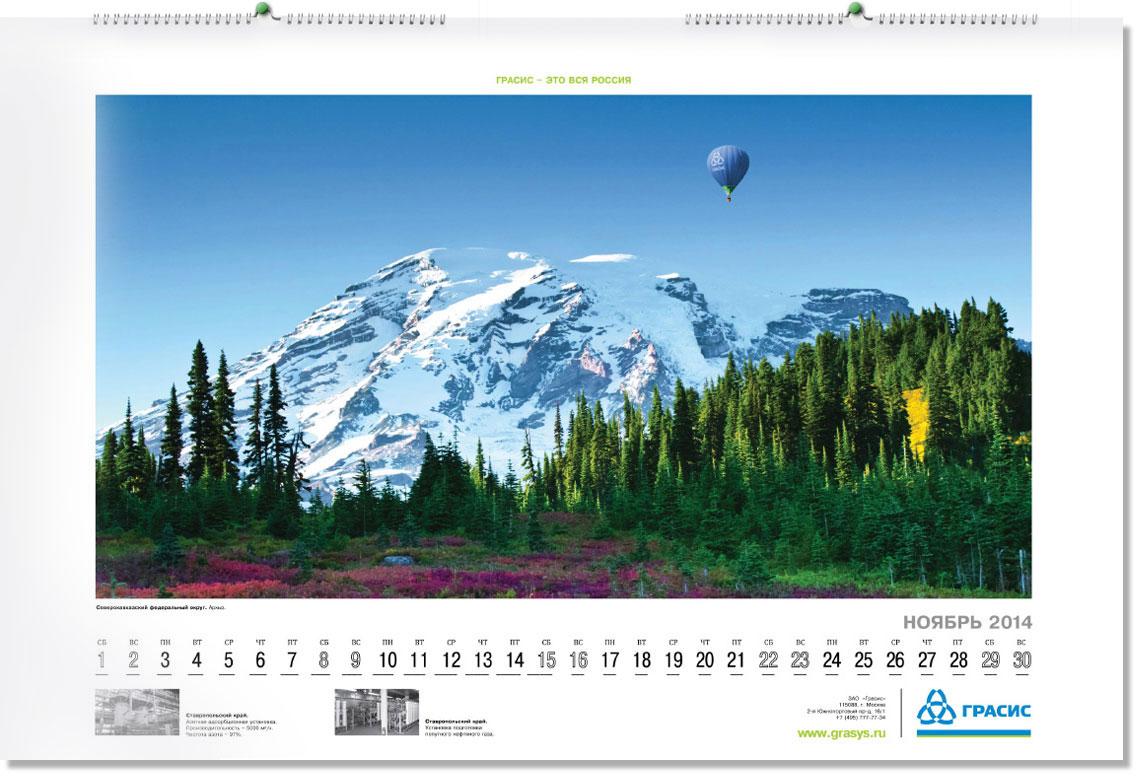 Календарь «Грасис – это Россия!»