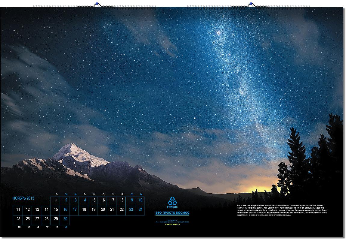 Календарь А2 «Грасис» Это просто космос!..