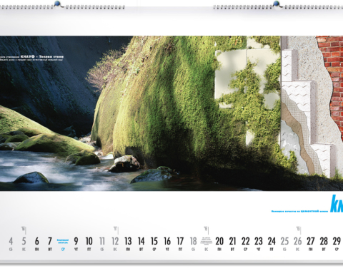 Календарь А2 KNAUF «Натуральный продукт!»