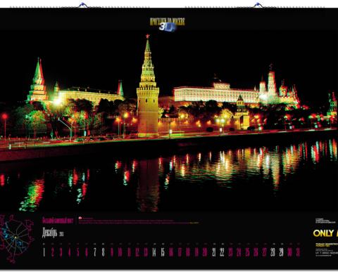 3D-календарь А2 «Москва объемная!»