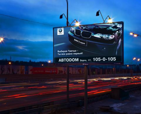Наружная реклама BMW. Выбирая Третью – Ты все равно первый!