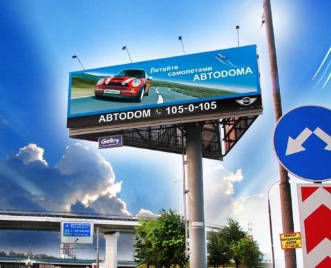 Наружная реклама MINI. Летайте самолетами Автодома!