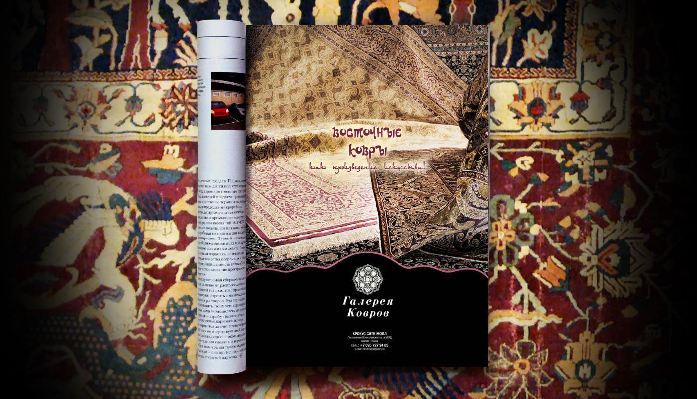 Креативная реклама магазина ковров