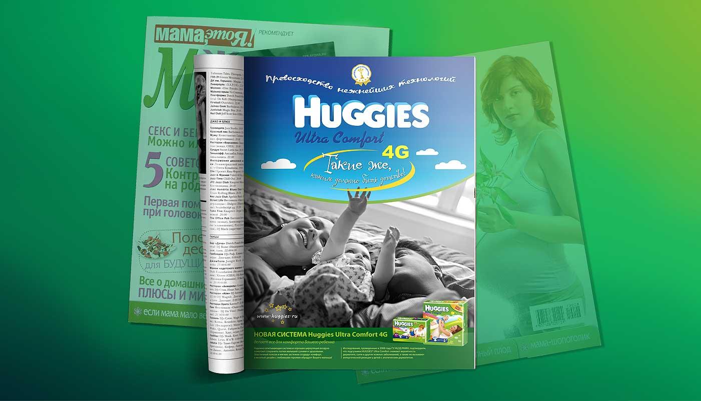 Креативная реклама Huggies