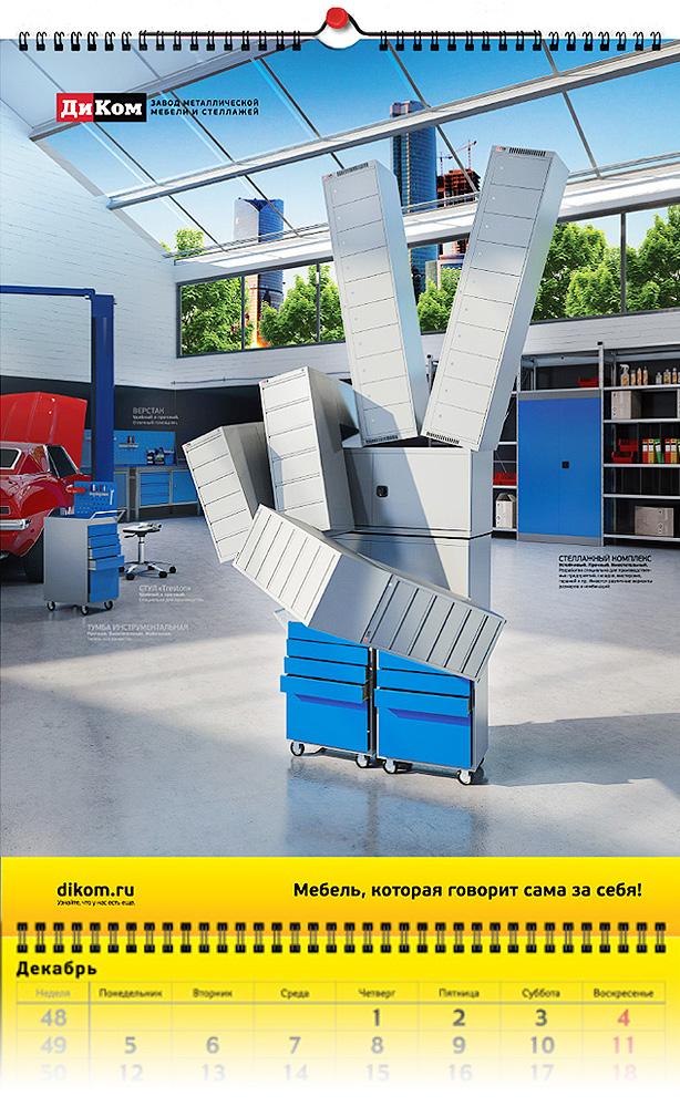 Календарь «Мебель, которая говорит сама за себя!»