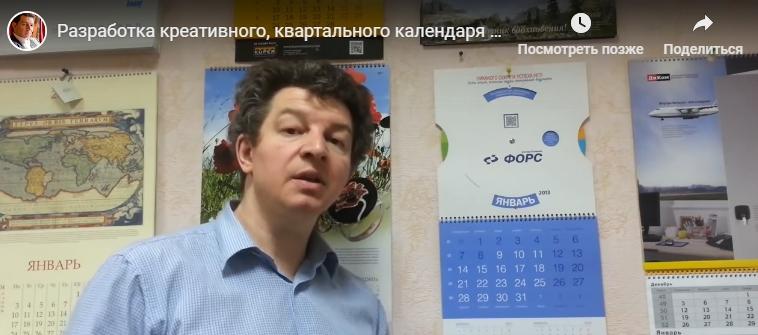 Креативный календарь ФОРС