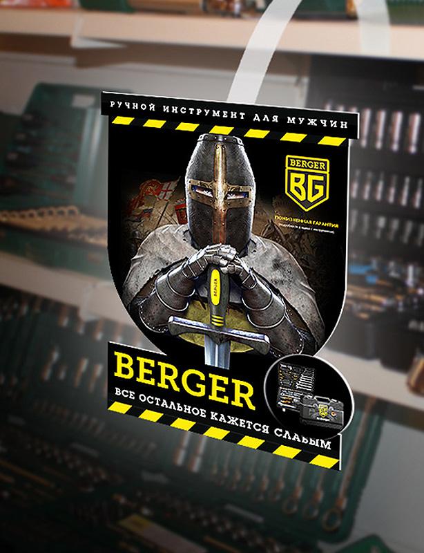 POS`m для бренда Berger