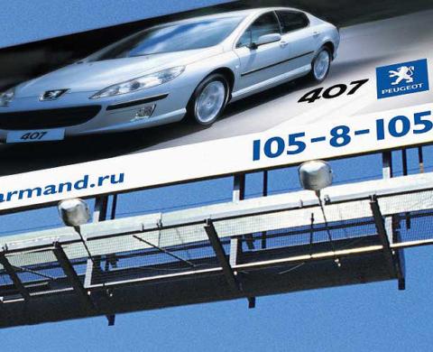 Наружная реклама Armand Peugeot