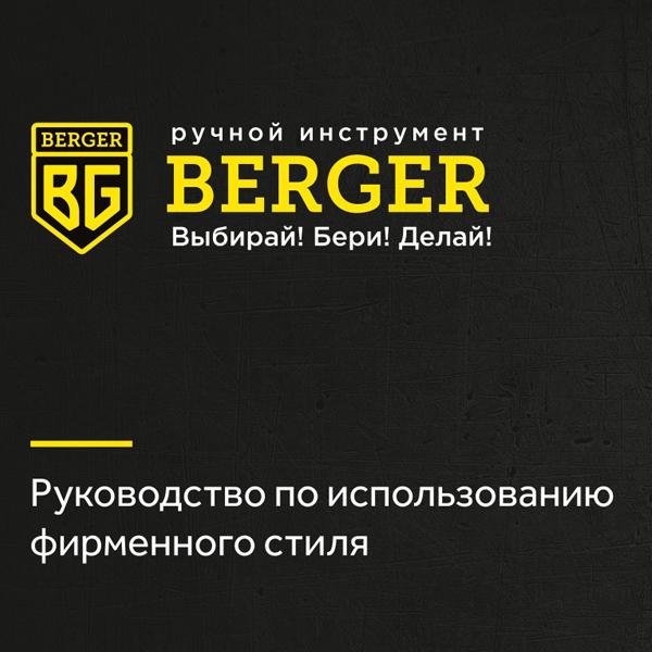 Brandbook для бренда Berger