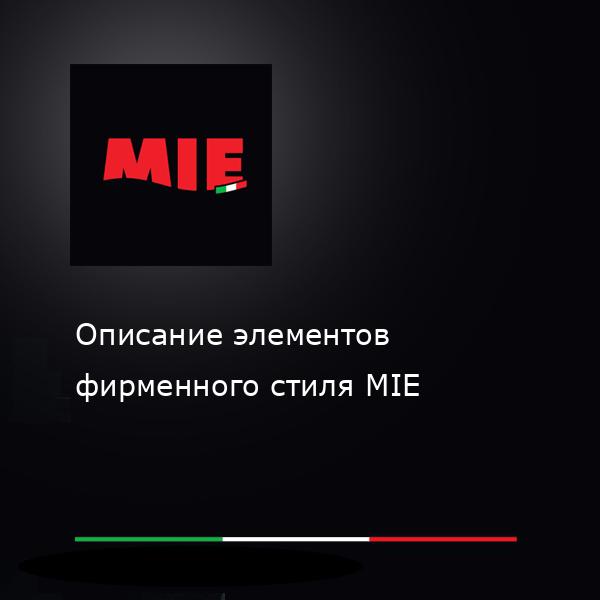 Brandbook для бренда MIE