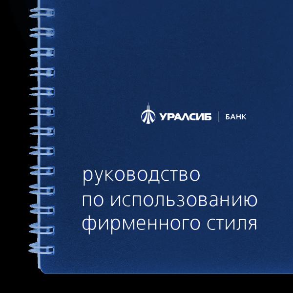 Brandbook для бренда Уралсиб
