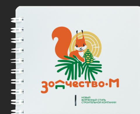 Редизайн логотипа для «Зодчество-М»