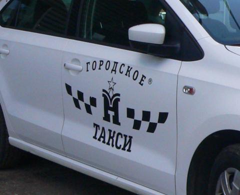 Дизайн логотипа «Городское такси»