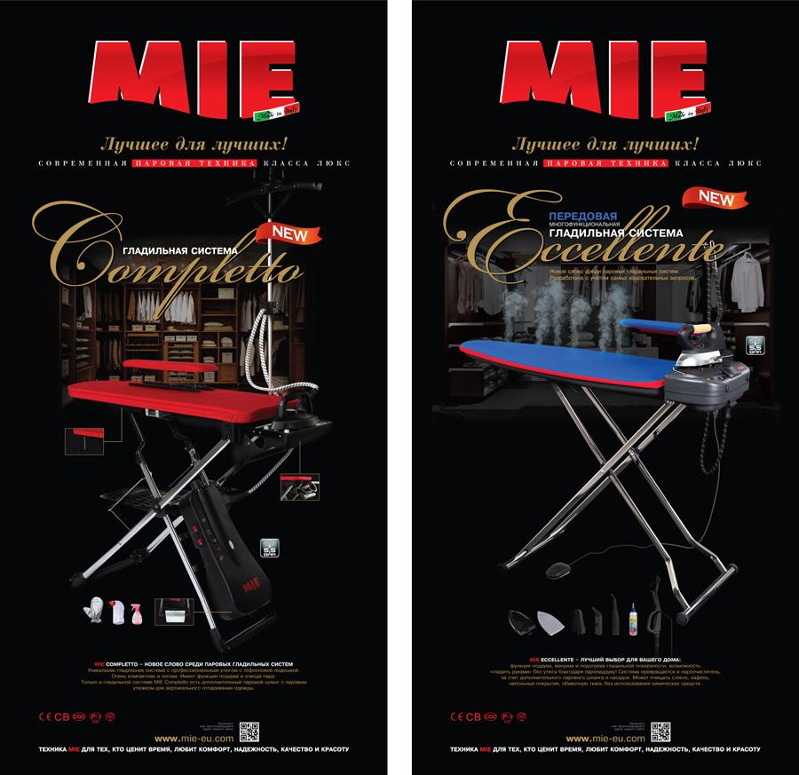 Редизайн логотипа MIE