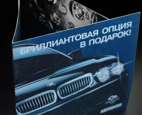Лефлет колобарации BMW 7