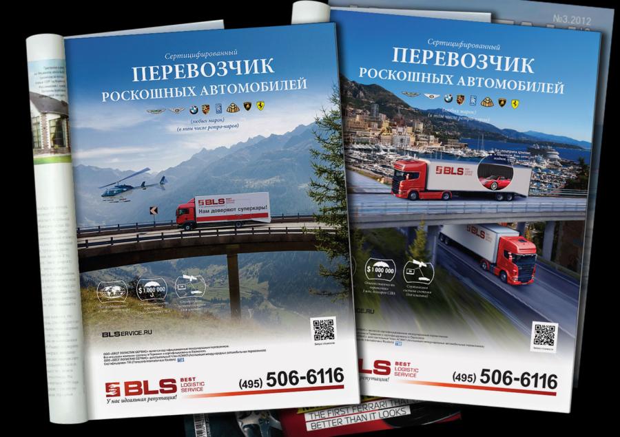 Креативная реклама для перевозчика BLS