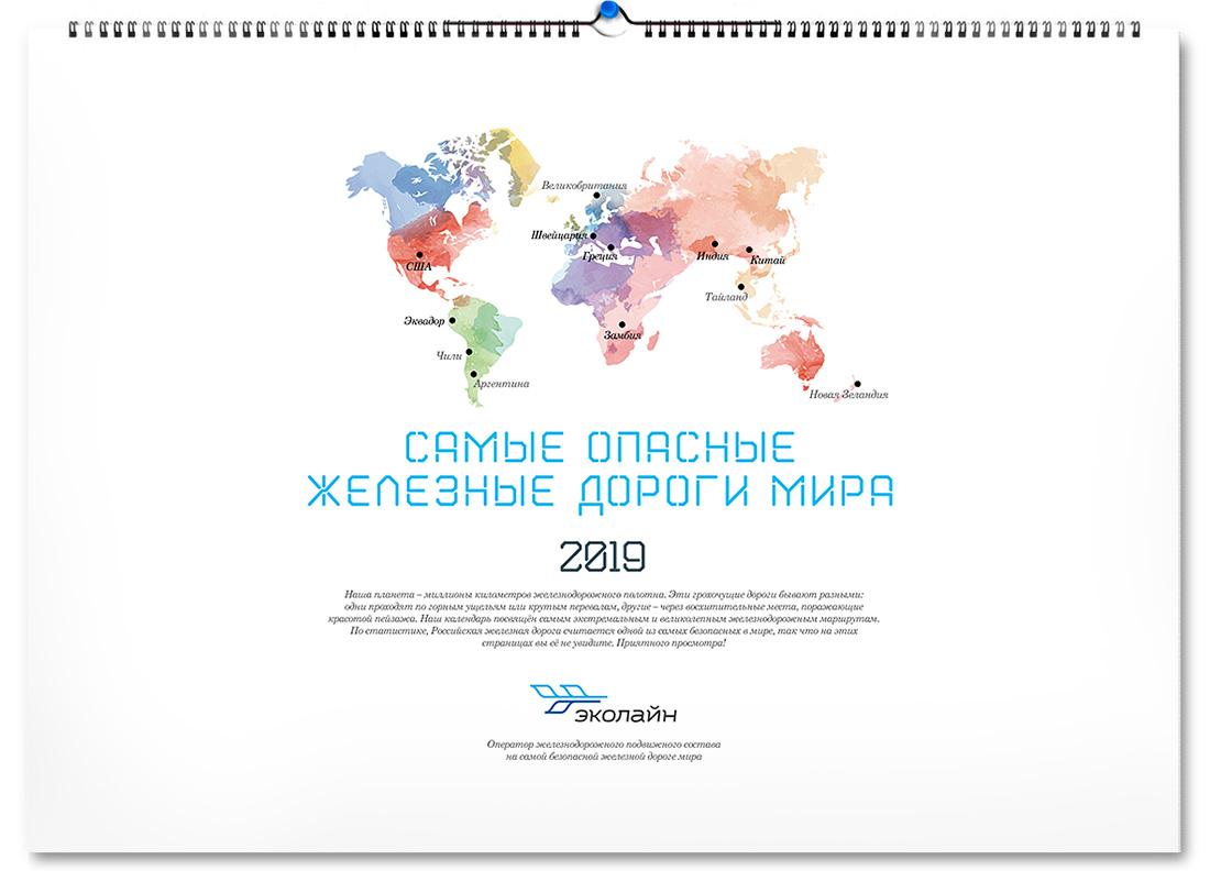 Календарь А2 «Эколайн» Самые страшные железные дороги мира