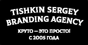Тишкин Сергей Брендинговое Агентство
