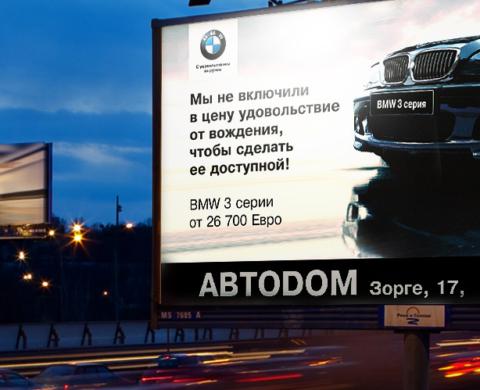 Наружная реклама BMW. Мы не включили в цену удовольствие от вождения, чтобы сделать ее доступной!