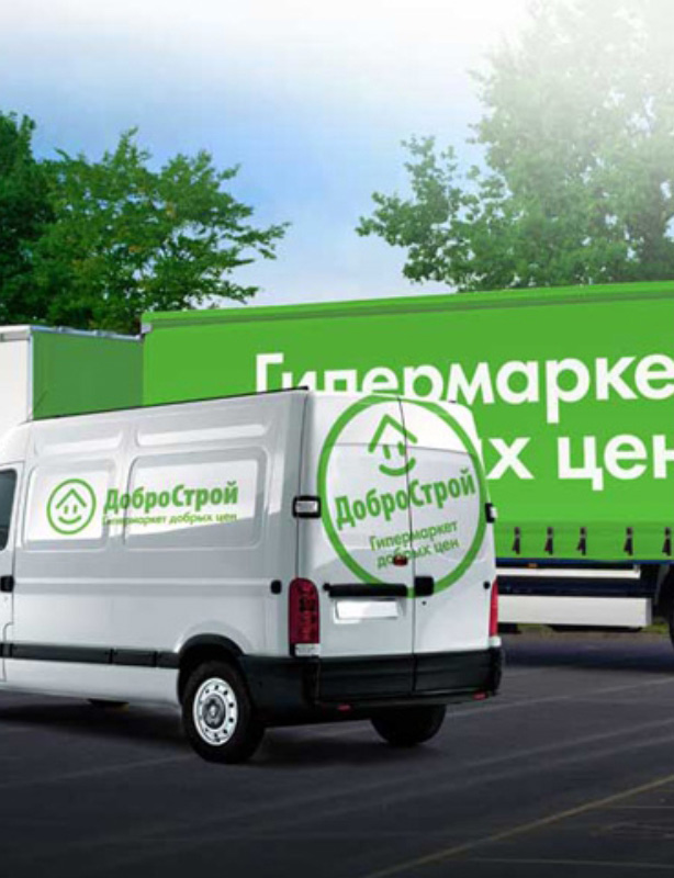 Редизайн логотипа строительного гипермаркета Добрострой