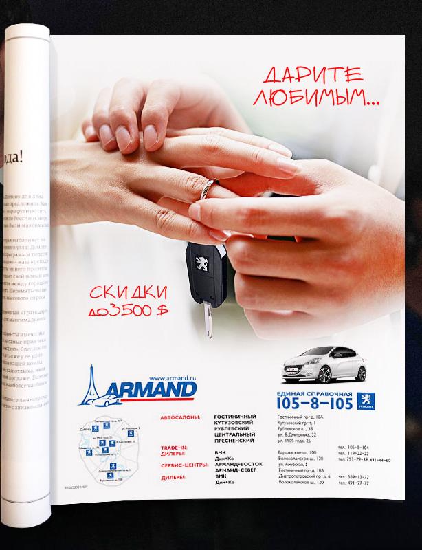 Креативная реклама дилера Peugeot