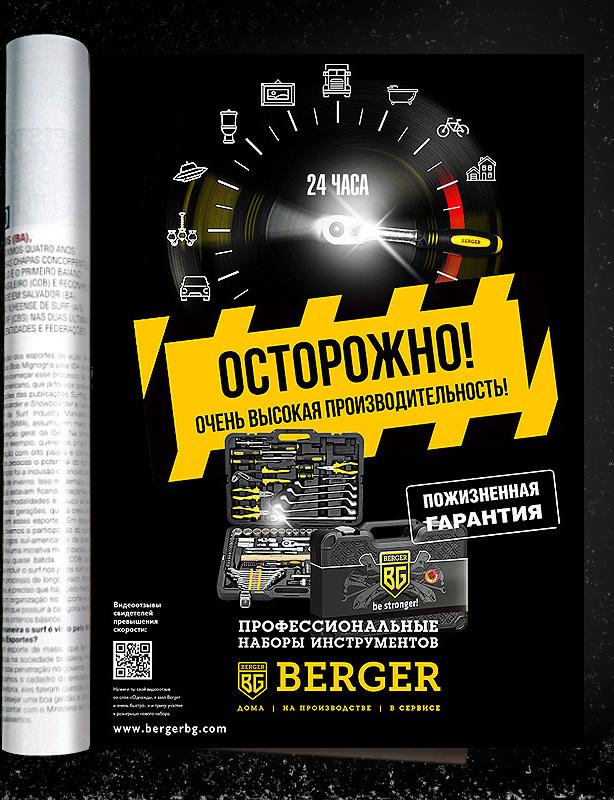 Креативная реклама для инструмента Berger