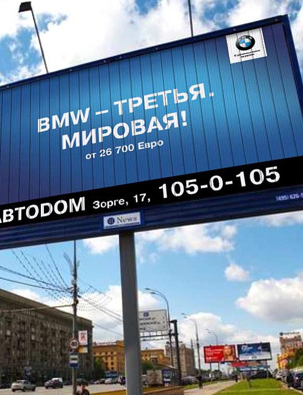 Наружная реклама BMW. BMW — ТРЕТЬЯ! МИРОВАЯ!