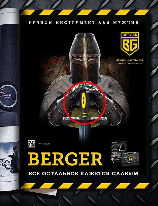 Креативная реклама ручного инструмента Berger
