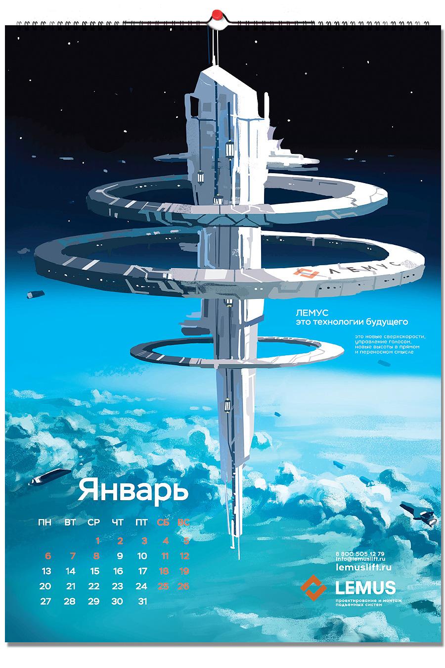 Календарь А2 «Лемус-лифт»