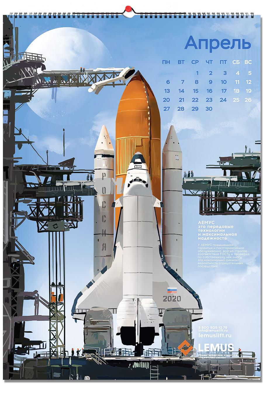 Как мы делали календарь «Лемус-лифт»