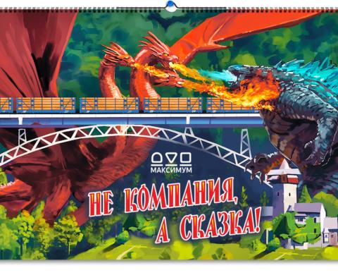 Календарь А2 «Максима-логистик» <br>Не компания, а сказка!