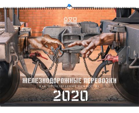 Календарь А2 «Максима-логистик» <br>Железные перевозки как произведение искусства