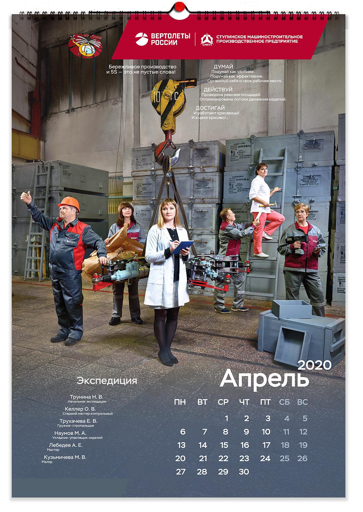 Календарь А2 с сотрудниками СМПП «Вертолеты России» 2020