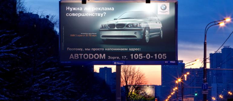 Кто придумал слоган для BMW. «Нужна ли реклама совершенству?»