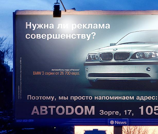 Наружная реклама BMW. Нужна ли реклама совершенству?